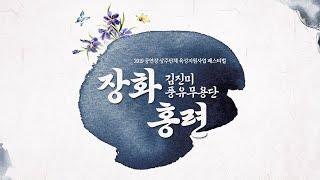 [충북문화재단 · 핫 플레이스 공연 릴레이] 김진미풍유…
