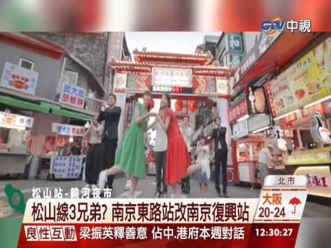 【中視新聞】松山線3兄弟? 南京東路站改南京復興站 20141007