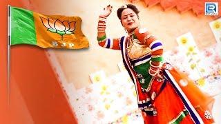 BJP की आन बान और शान Modi जी की लेहेर | BJP धमाका सांग | शिवजी राम मीणा कोटड़ी की शान | जरूर सुने