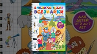 Энциклопедия Всезнайки (часть 1)