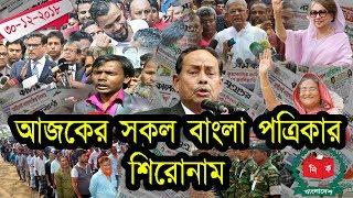 Download Video কি হচ্ছে ? কি হবে ? তাজা খবর ।। ৩০/১২/২০১৮। নির্বাচন নিয়ে আজকের আলোচিত সংবাদ শিরোনাম । Bd Election MP3 3GP MP4