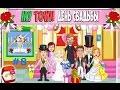 Мой Город My Town 8 День Свадьбы Wedding Day Симулятор Свадьбы Детское видео новая серия mp3