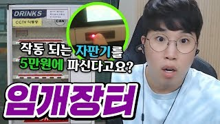 임개장터! (음료수 자판기 5만원에 샀습니다.) ★임다★