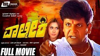 Valmiki | Shivarajkumar | Hrushitha Bhat | Kannada Full Movie | Family Movie