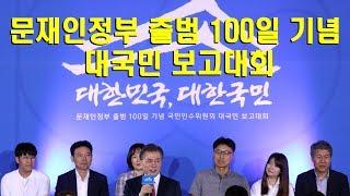 문재인 정부 대국민 보고대회 - 대한민국, 대한국민 / 연합뉴스TV (YonhapnewsTV)