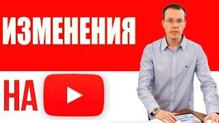Важные изменения для медиасетей и авторов YouTube-каналов