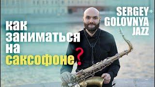 сергей головня / как заниматься / видеоурок / lesson / jazz / tutorial saxofon