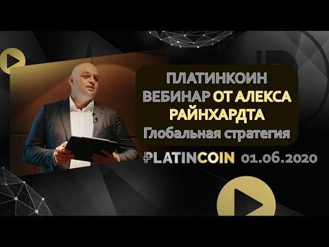 ПЛАТИНКОИН Вебинар от Алекса Райнхардта  Глобальная стратегия PLATINCOIN  01 06 2020