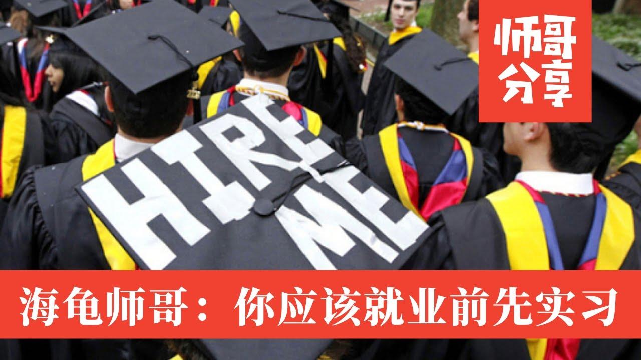 留学生正式就业前为什么要实习?实习有哪些坑要避?海龟师哥告诉你