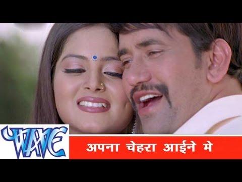 अपना चेहरा आईने में Aapna Chehra Aayine Me - Dinesh Lal Nirahua - Bhojpuri Hit Songs 2015