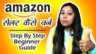 How to Sell on Amazon India Step By Step Beginner Guide sell on Amazon Seller kaise bane 2020