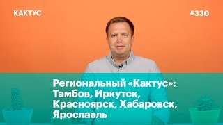Региональный «Кактус»: Тамбов, Иркутск, Хабаровск, Красноярск, Ярославль