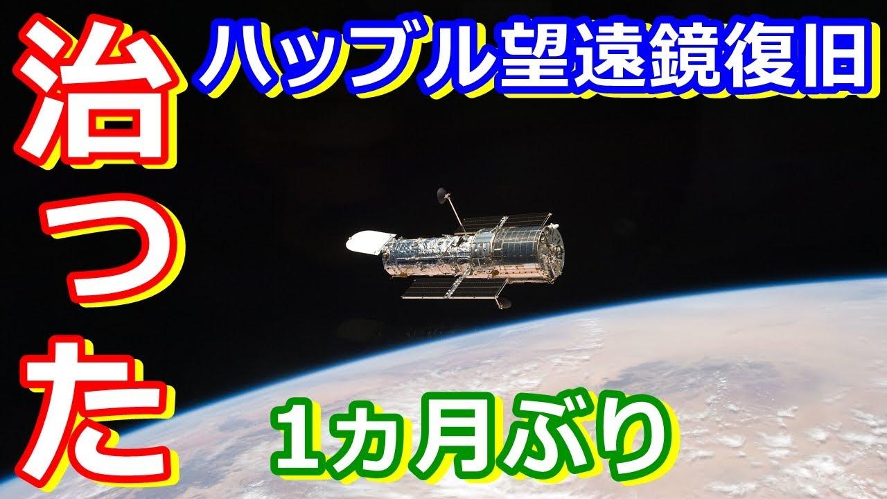 【ゆっくり解説】復旧完了!どうやって治したの?ハッブル宇宙望遠鏡復旧解説