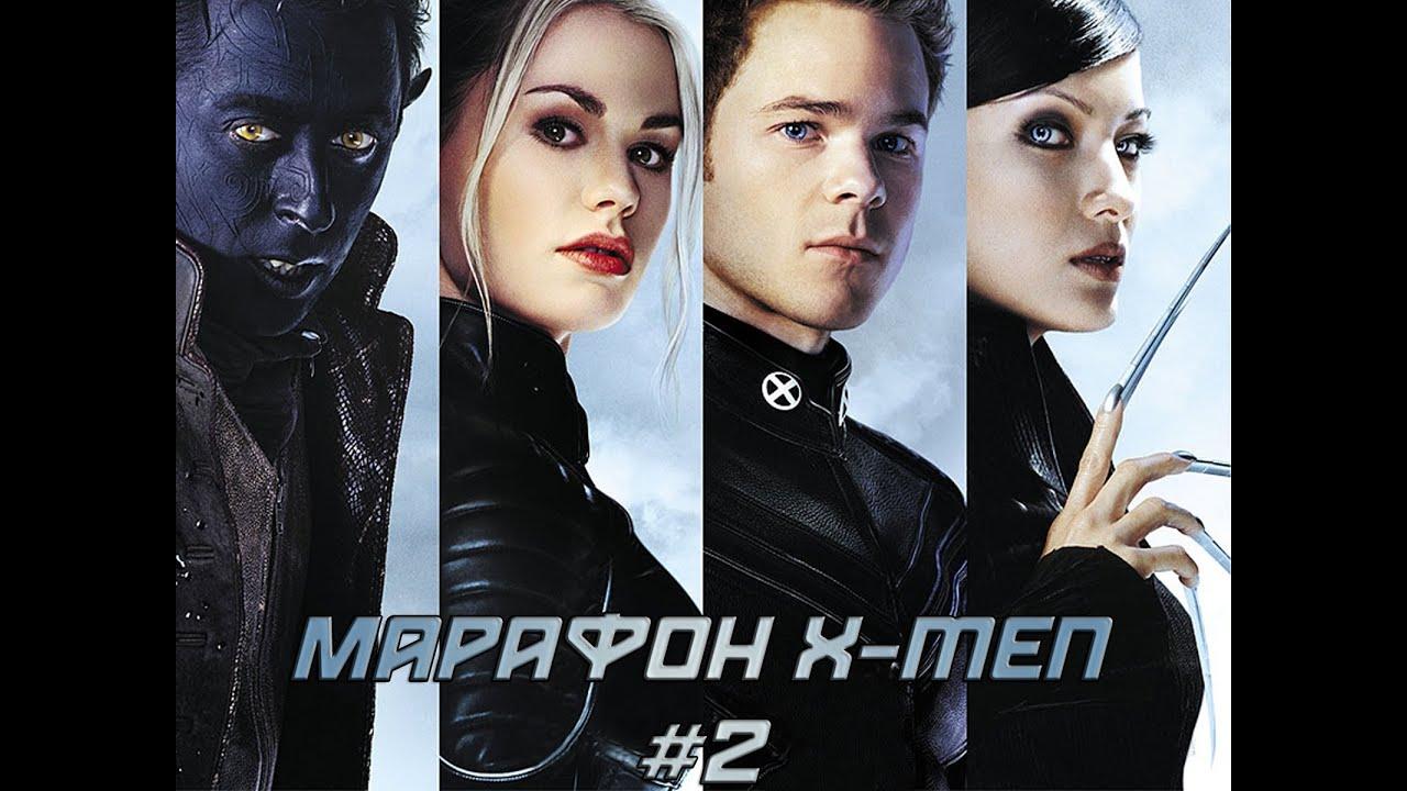 «Скачать Через Торрент Люди Икс Все Серии» — 2007