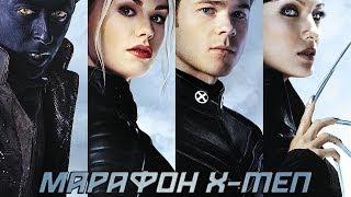 AKR - Люди Икс 2