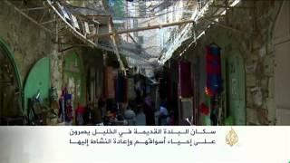 أسواق البلدة القديمة في الخليل تعاني حصار الاحتلال