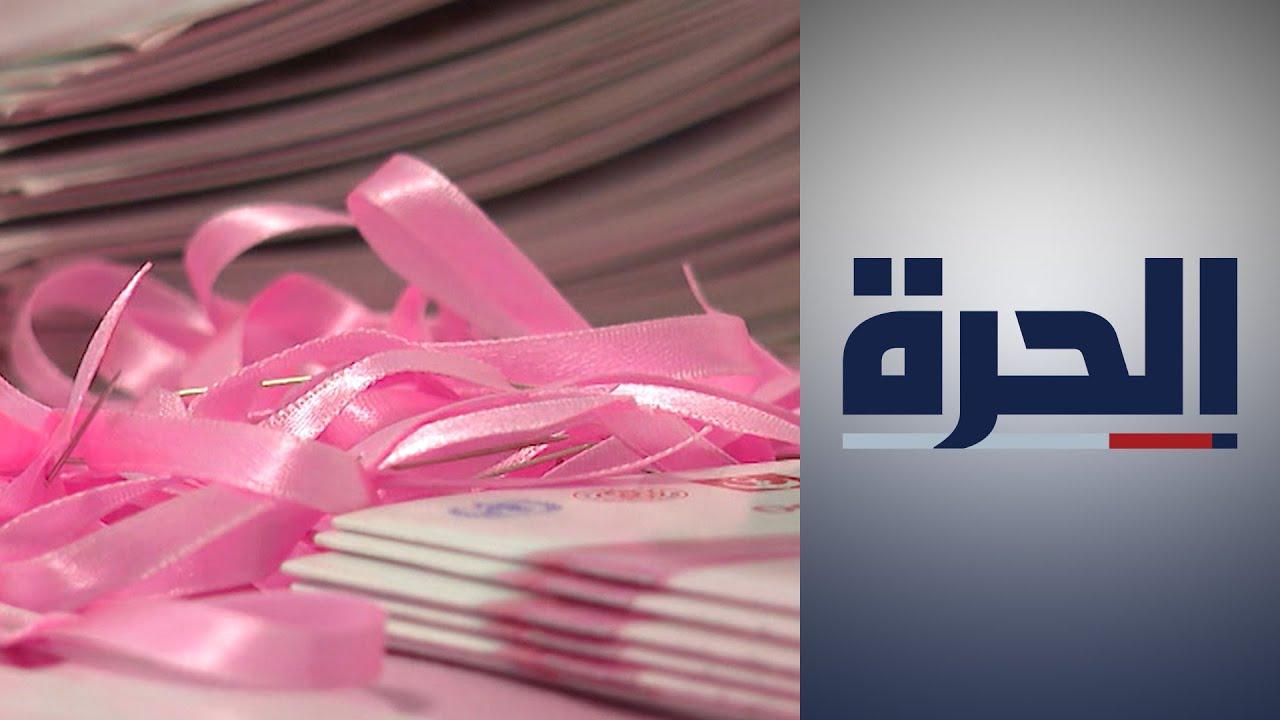 -أكتوبر الوردي-.. حملة للكشف المبكر عن سرطان الثدي في تونس  - نشر قبل 22 ساعة