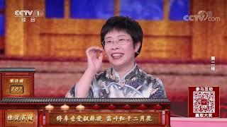 [中国诗词大会]康震被嘲语速慢 自诩幽燕老将气韵沉雄| CCTV