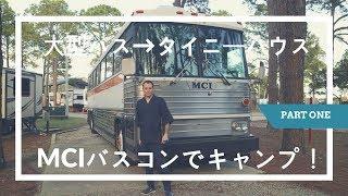 大型バスからタイニーハウスへ【MCIバスコンでキャンプへGO!前編】