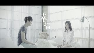 Repeat youtube video 胡鴻鈞 Hubert Wu - 幸福 Happiness