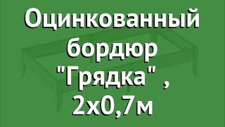 Оцинкованный бордюр Грядка (Воля), 2х0,7м обзор твп156 бренд Воля производитель Воля (Россия)