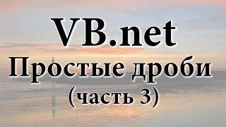 VB.net - Простые дроби (3) Наибольший Общий Делитель