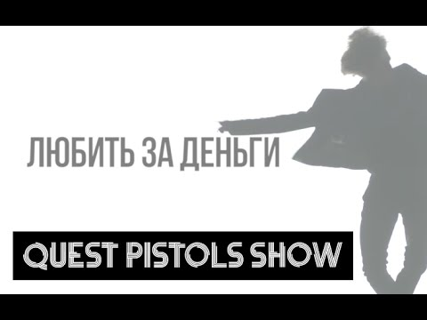 Quest Pistols Show - Tango&Cash (премьера песни, lyric video)