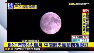 最新》今年最大滿月 今晚中南部可觀超級月亮