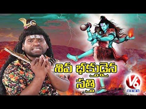 Bithiri Sathi As Shiva Devotee   Praises Rahul Gandhi For Congress Seat   Teenmaar News   V6 News