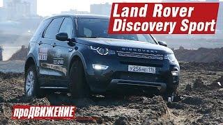 Фото Тест Land Rover Discovery Sport 2015 Про.Движение
