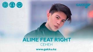 ALime feat R1gh - Сенен (audio)