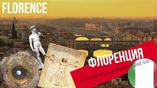 видео Достопримечательности Флоренции Италия. Путеводитель