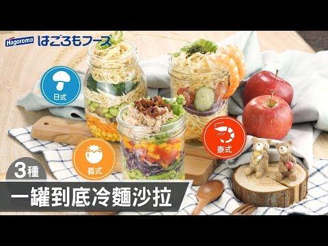 【Hagoromo】用義大利麵做玻璃罐沙拉,日式義式泰式任你選,野餐輕食料理簡單又方便