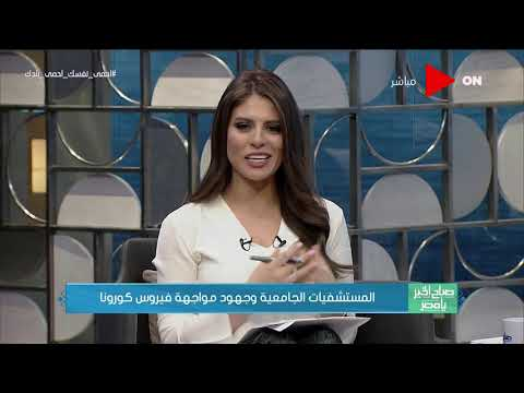 صباح الخير يا مصر | لقاء مع د. أحمد غنيم حول دور المستشفيات الجامعية في مواجهة فيروس كورونا  - نشر قبل 12 ساعة