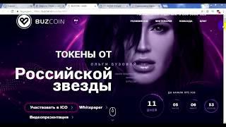 Правда об ICO Бузкоин BuzCoin Ольги Бузовой