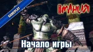 ▶ Of Orcs And Men - Начало игры [PC, RUS]