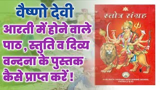 वैष्णो देवी: आरती में होने वाले पाठ स्तुति व दिव्य वंदना के पुस्तक कैसे प्राप्त करें !