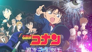 [AMV] Detective Conan: The Sniper From Another Dimension