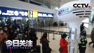 《今日关注》 20200131 返程高峰在即 疫情拐点何时到来?| CCTV中文国际