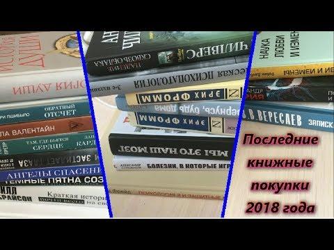 Книжные покупки декабря - 22 книги. Супер медицинская подборка!