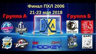 21.05.18. Финал ПХЛ 2006. Легион - Барс (онлайн трансляция)