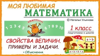 Свойства величин: a+b=b+a; a+b=c и другие. Масса, объем, длина. Примеры и задачи. Математика.