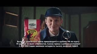 Реклама ХрусТeam с Павлом Волей