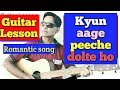 Guitar lesson / kyun aage peeche dolte ho