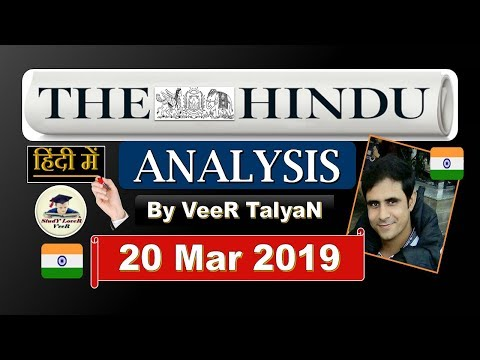 The Hindu News Paper 20 March 2019 Editorial Analysis, FRA 2006, Goa CM, Current Affairs,PIB, VeeR