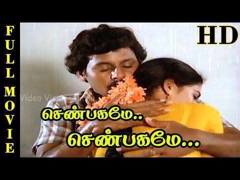 karnan t. m. soundararajan sivaji ganesan devika t. k. ramamoorthy r. devarajan iravum pagalum aayiram karangal neeti r. muthuraman s. a. ashokan seerkazhi govindarajan m. v. rajamma v. ramamoorthy m. s. viswanathan p. susheela n. t. rama rao rvvsivaji padmini pictures savitri thiruchi loganathan nilavum malarum hd movies karnan full movie hd karnan shivaji movie karnan songs karnan mp3 download sivaji devika in karnan asokan in karnan tamil tamil movies songs comedy old tamil movies tamil movi senbagame senbagame full movie | ramarajan, rekha, senthil, silk smitha | tamil movie online  thangarasu and shenbagam love each other. but their fathers, though close relatives, are bitter enemies. despite of this, the two lovers marry. now will the