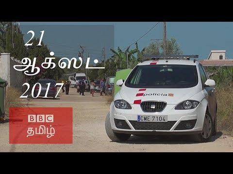 BBC Tamil TV News Bulletin 21/08/17 பிபிசி தமிழ் தொலைக்காட்சி செய்தியறிக்கை 21/08/17