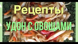 Рецепт лапши удон с овощами. Рецепты китайских блюд.