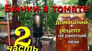 Бычки в томате консерва на ракетной печи 2 часть ( Rocket Stove)