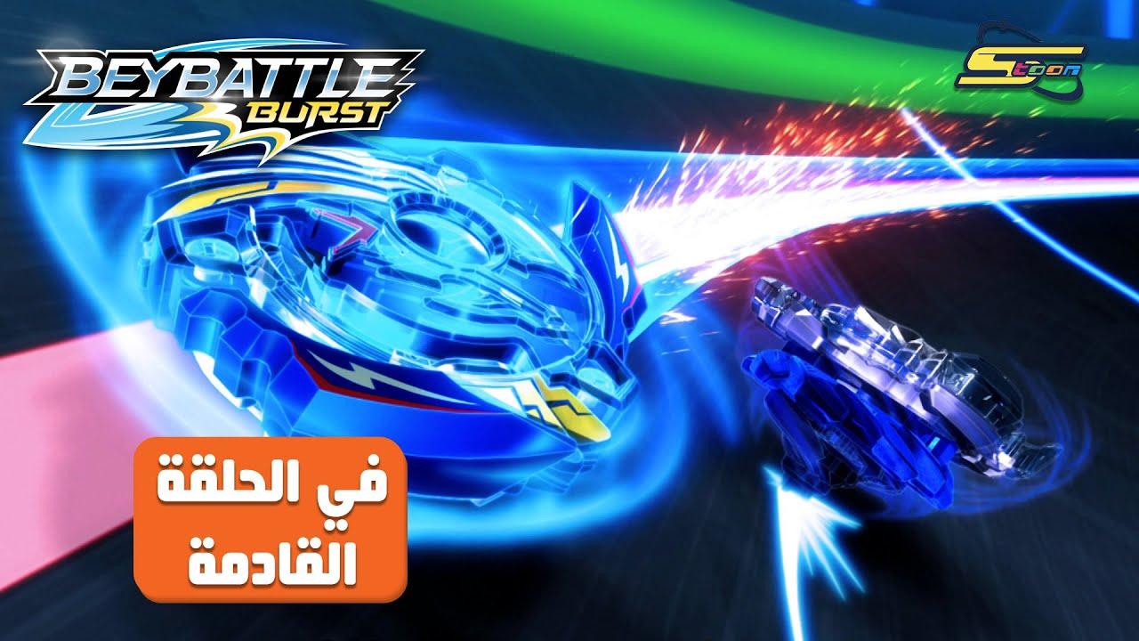BeyBattle Burst Ep 51 - Spacetoon | تشاهدون في بي باتل الحلقة 51 - سبيس تون